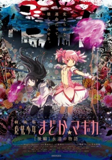 Mahou Shoujo Madokamagica Movie 2 Eien No Monogatari Dub