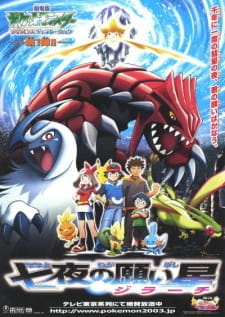 Pokemon Movie 06 Nanayo No Negaiboshi Jirachi Dub