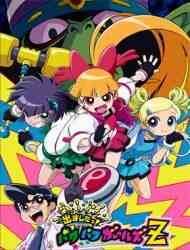 Demashita! Powerpuff Girls Z (Dub)