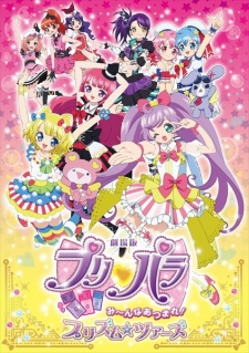 Pripara Movie Mi Nna Atsumare Prism Tours