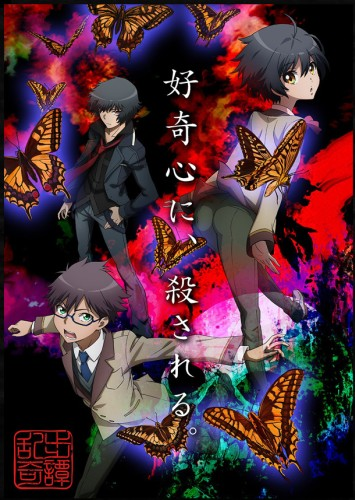 Ranpo Kitan Game Of Laplace
