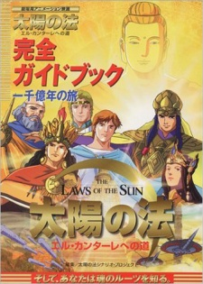 The Laws Of The Sun Dub