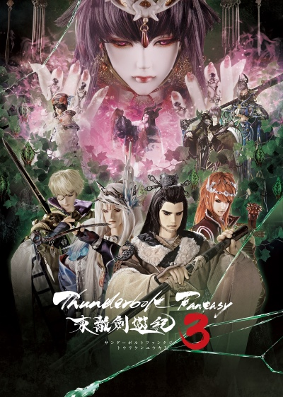 Thunderbolt Fantasy Sword Seekers 3
